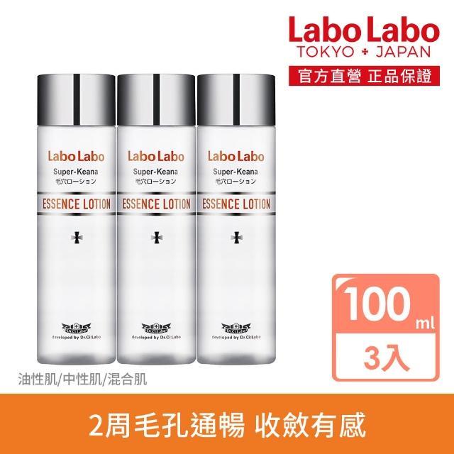 【LaboLabo】毛孔緊緻 VB3 超進化精華水(100ml_3入組)
