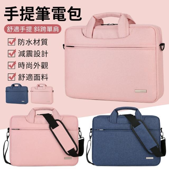 【YUNMI】MacBook 15吋 隱藏式手提電腦包 筆電包 內膽包(加厚抗震防水 單肩包 休閒商務包)
