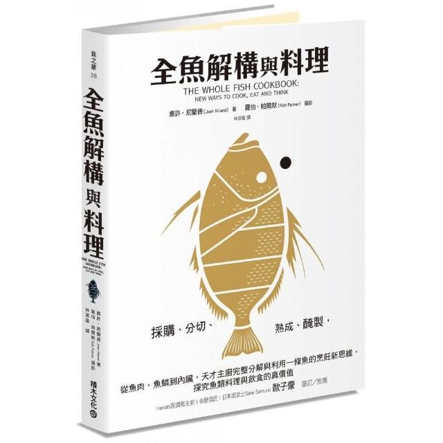 全魚解構與料理:採購、分切、熟成、醃製,從魚肉、魚鱗到內臟,天才主廚完整分解與利用一條魚的烹飪新思維