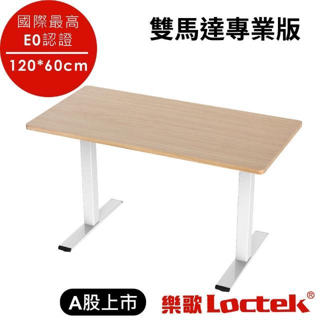 【樂歌Loctek】人體工學 電動升降桌 原木色桌板+白色桌架(120x60cm)