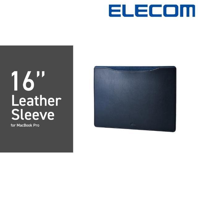 【ELECOM】MacBook 16吋用皮革收納內袋-深藍(ELBMIBSVM1916NV)