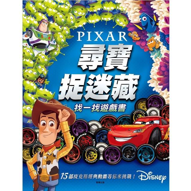 迪士尼皮克斯 尋寶捉迷藏 找一找遊戲書