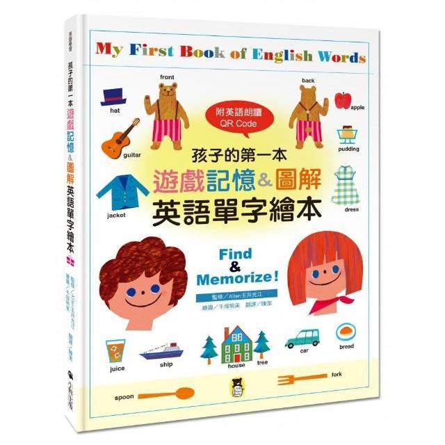 孩子的第一本遊戲記憶&圖解英語單字繪本(附英語朗讀 QR Code)