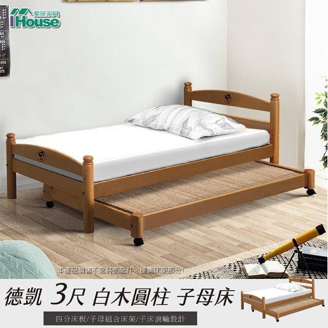 【IHouse】德凱 白木圓柱3尺子母床