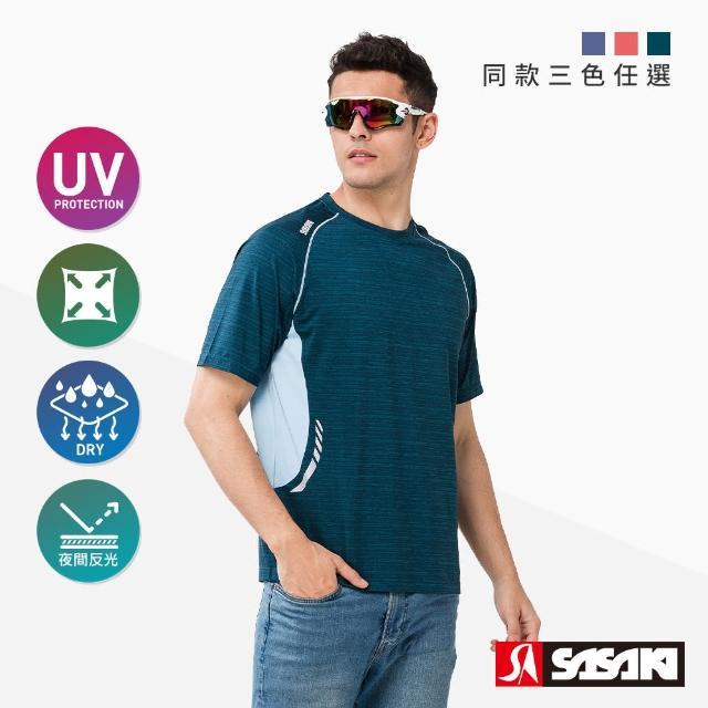 【SASAKI】抗紫外線高彈力反光功能吸排圓領短衫-男-三色任選