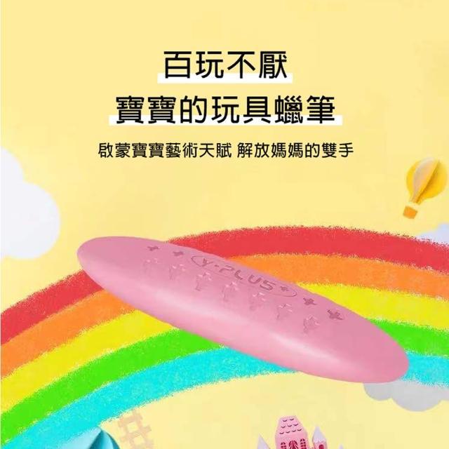 【英國YPLUS】兒童花生蠟筆-12色(兒童繪畫、塗鴉、創意啟蒙)