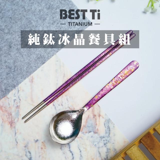 【BEST Ti】純鈦冰晶筷杓餐具組 長方鈦筷 x 阿湯杓(櫻花粉)