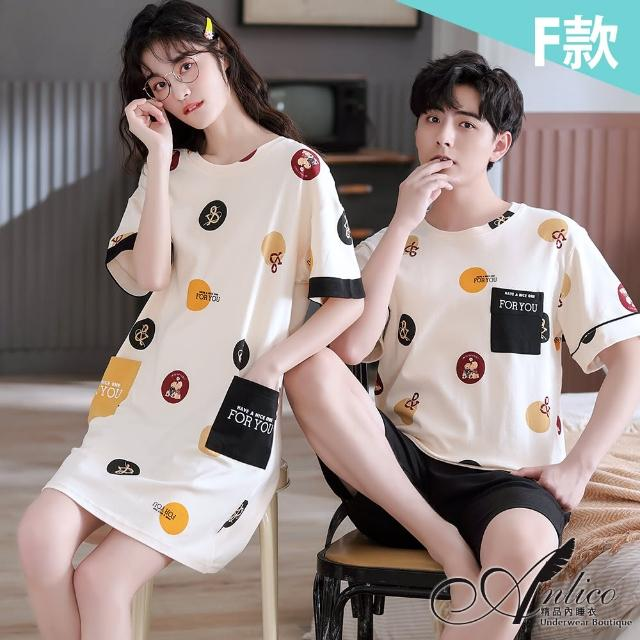 【ANLICO】慵懶簡約時光 男、女 居家/休閒/睡眠 純棉套裝/裙組(多款可選)