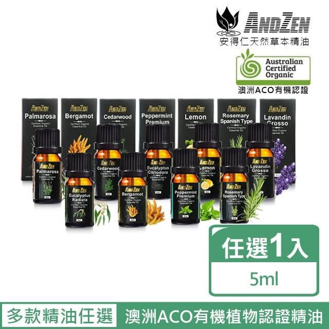 【ANDZEN】澳洲ACO有機植物認證單方純精油5ml(多款精油任選)