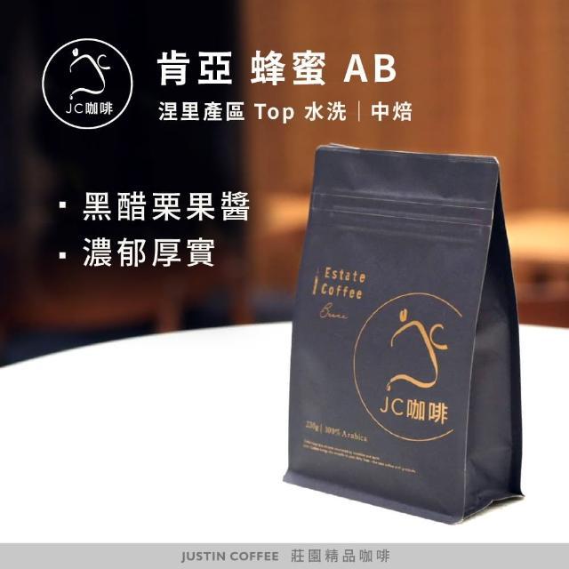 【JC咖啡】咖啡豆 - 咖啡豆 - 肯亞 涅里產區 蜂蜜 AB Top 水洗 - 半磅 - 半磅(230克/包--加贈莊園濾掛1入)