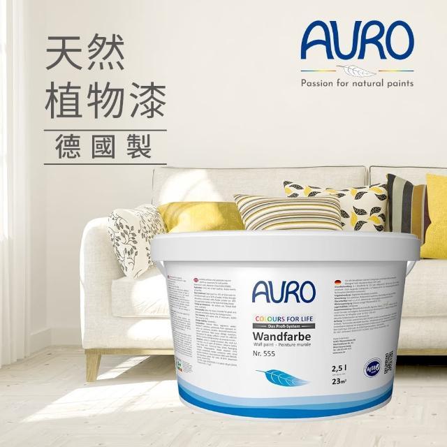 【AURO】天然植物漆 純淨初雪5L(來自小麥與玉米 與momo聯名 雲彩漂流系列 零VOC、100%天然成分)