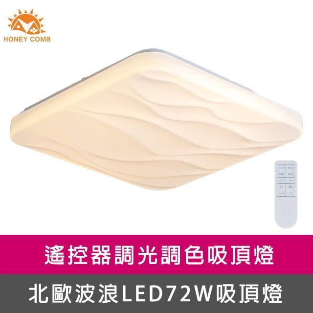 【Honey Comb】方形波浪LED72W遙控調光調色客廳吸頂燈(V2072C72)