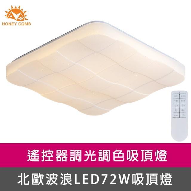 【Honey Comb】方型格狀LED72W遙控調光調色客廳吸頂燈(V2071C72)