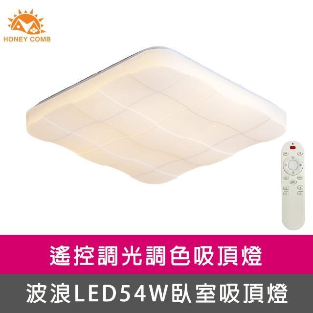 【Honey Comb】方型格狀LED54W遙控調光調色臥室吸頂燈(V2071C54)