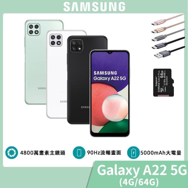 送記憶卡+傳輸線【SAMSUNG 三星】Galaxy A22 5G SM-A226 4G/64G