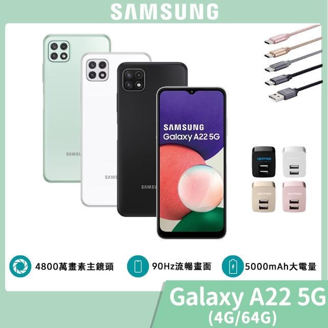 充電配件組【SAMSUNG 三星】Galaxy A22 5G SM-A226 4G/64G