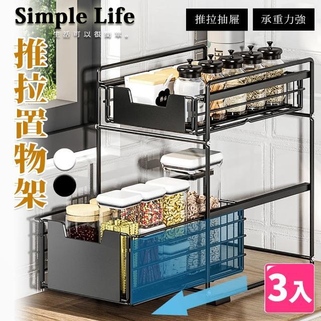 【樂邦】3入/多功能推拉抽屜式收納置物架(衛浴 廚房 水槽 調味罐架 收納架)