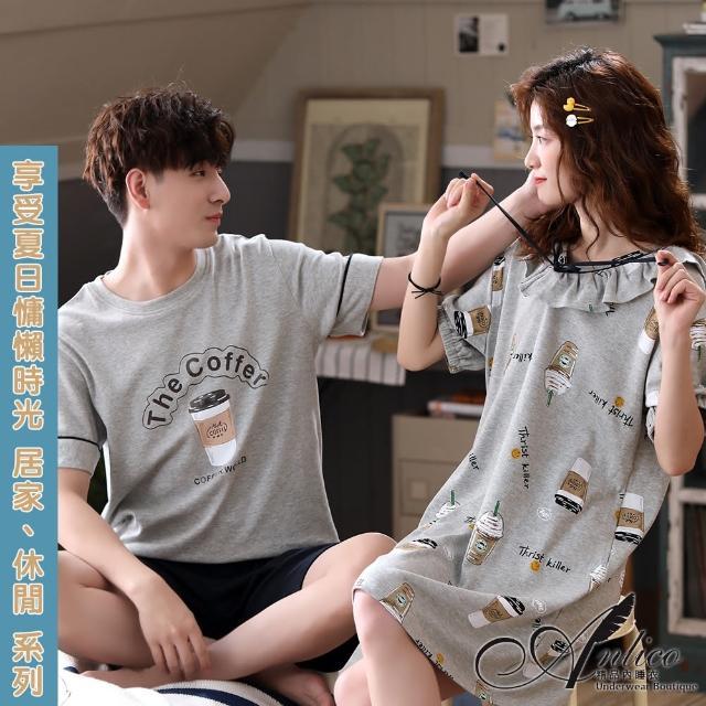 【ANLICO】慵懶咖啡 慵懶簡約時光 男、女 居家/休閒/睡眠 純棉套裝/裙組