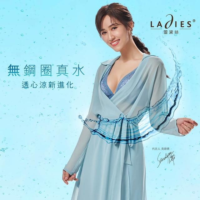 【Ladies 蕾黛絲】透心涼無鋼圈真水 B-C罩杯內衣(蘇打冰心藍)