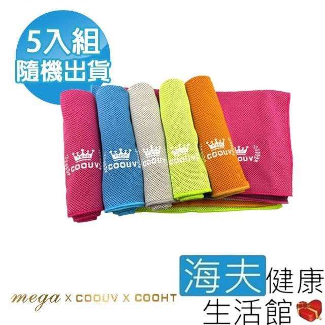 【海夫健康生活館】MEGA COOUV 高效冷卻 雙面冰涼巾 5包裝(UV-002)