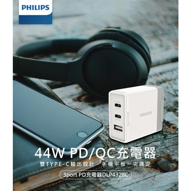 【Philips 飛利浦】44W typeC/USB 3孔PD/QC快充充電器(DLP4328C)