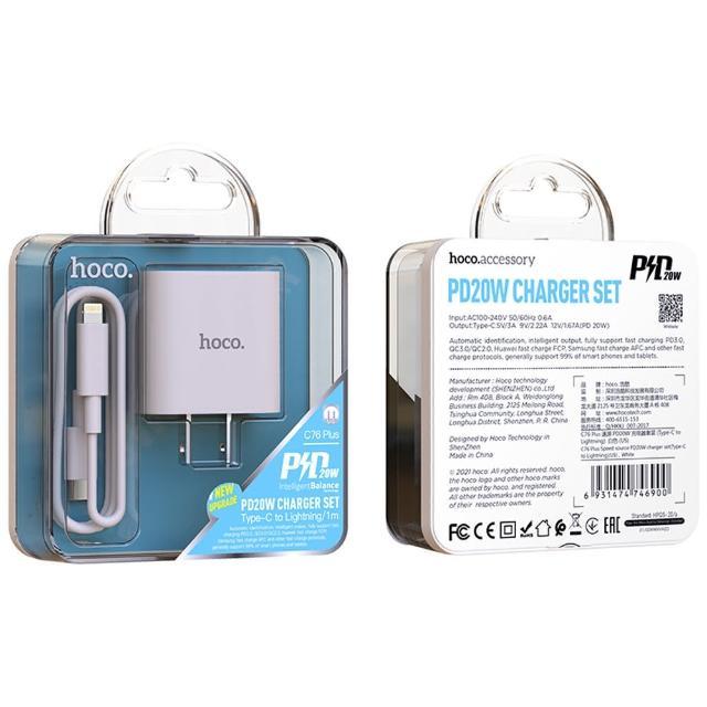 【HOCO】C76 plus PD20W 充電器套裝 Type-C TO Lightning 白色(PD TYPEC 蘋果 充電線 快充)