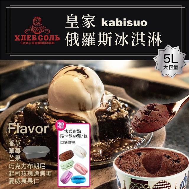 【卡比索】皇家俄羅斯冰淇淋大桶裝5LX1桶(贈法式甜點馬卡龍40顆/包)