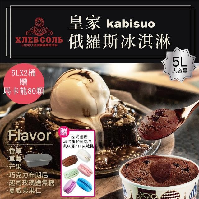 【卡比索】皇家俄羅斯冰淇淋大桶裝5LX2桶(贈法式甜點馬卡龍40顆X2包共80顆)