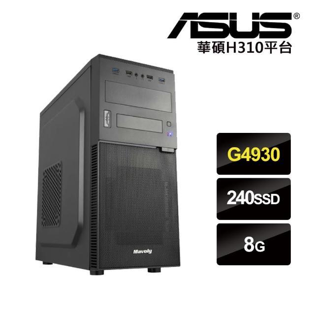 【華碩平台】雙核{戀愛8度}效能電腦(G4930/8G/240G_SSD)