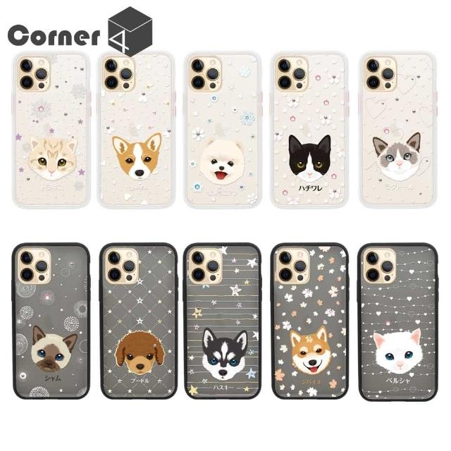 【Corner4】iPhone 12/12 Pro/12 Pro Max 柔滑觸感軍規防摔彩鑽手機殼