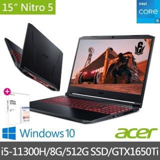 【贈Office 2019】Acer AN515-56-58V1 15.6吋獨顯電競(i5-11300H/8G/512G PCIe SSD/GTX1650Ti-4G)