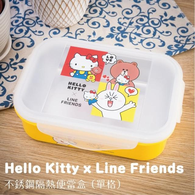 【SANRIO 三麗鷗】Hello Kitty x Line Friends不鏽鋼隔熱便當盒(KLS-8112A SGS檢測合格)