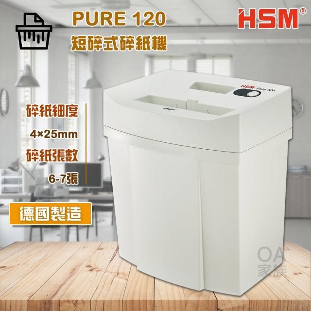 【HSM】Pure 120德國原裝短碎式碎紙機(碎紙細度:4×25mm)