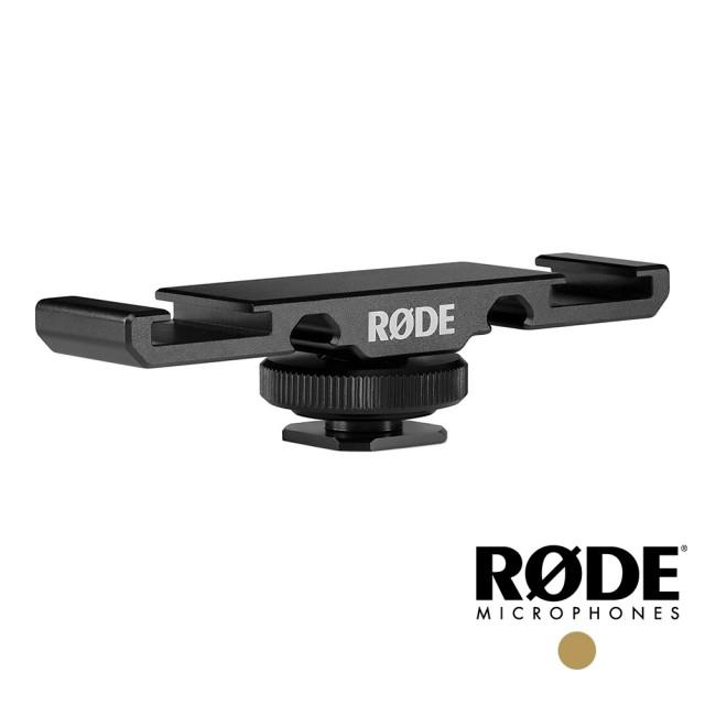 【RODE】羅德 羅德 DCS-1 雙冷靴轉接支架(公司貨 一分二冷靴支架 RDDCS1 可同時安裝兩台麥克風)