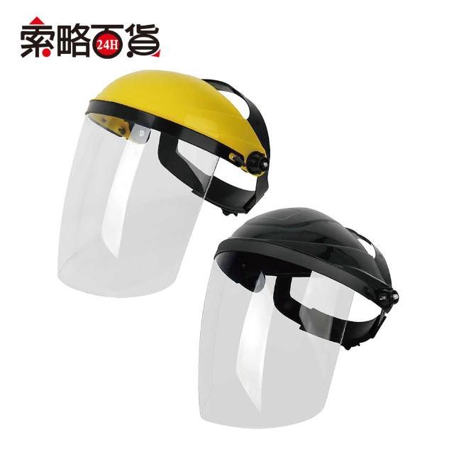 【索略24H百貨】全罩式防護面罩2色(防疫/配戴舒適/面罩/隔離/2色)