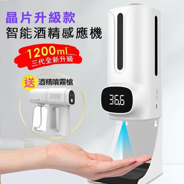 【K9 Pro Plus】三代晶片升級款 紅外線自動感應酒精噴霧消毒洗手機 1200ml(專用三腳支架版)
