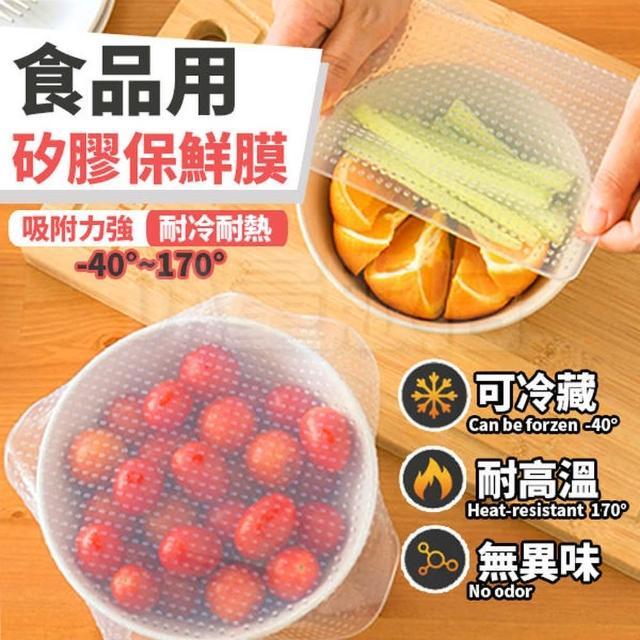 環保耐高溫矽膠保鮮膜(3入)