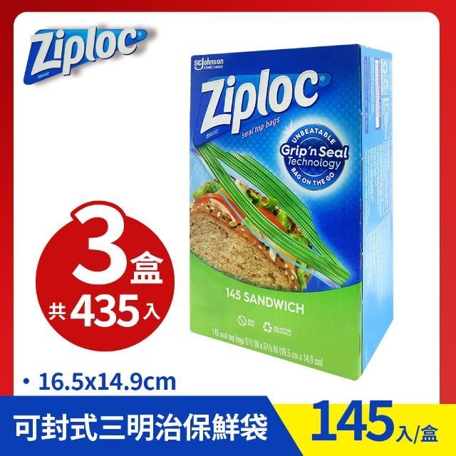 【Ziploc 密保諾】可封式三明治保鮮袋(145入/盒*3組)