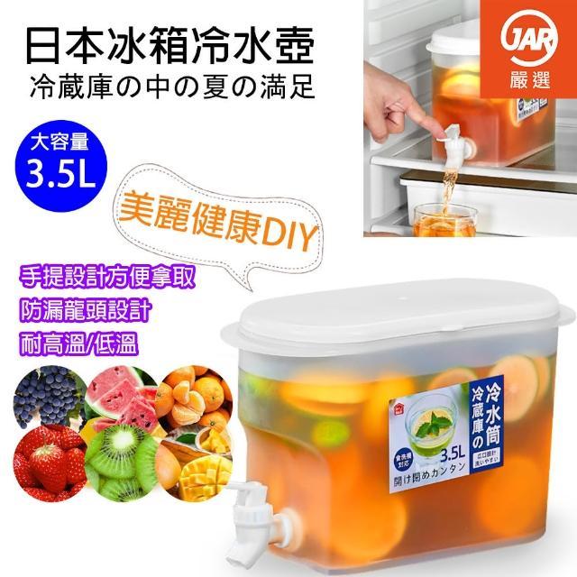【JAR 嚴選】冷水壺 外銷日本冰箱抗菌冷水壺(DIY果汁各類飲品/耐低高溫差/3.5L)