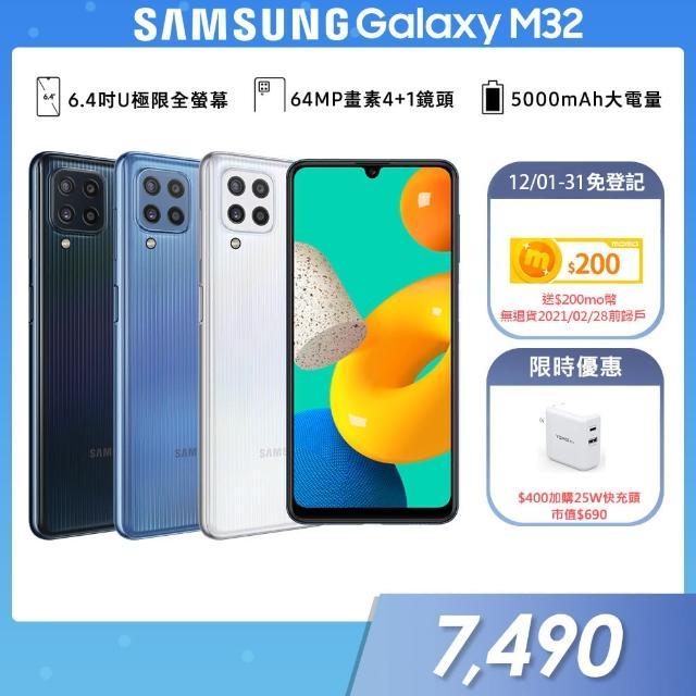 25W快充組【SAMSUNG 三星】Galaxy M32 6.4吋四主鏡智慧型手機(6G/128G)