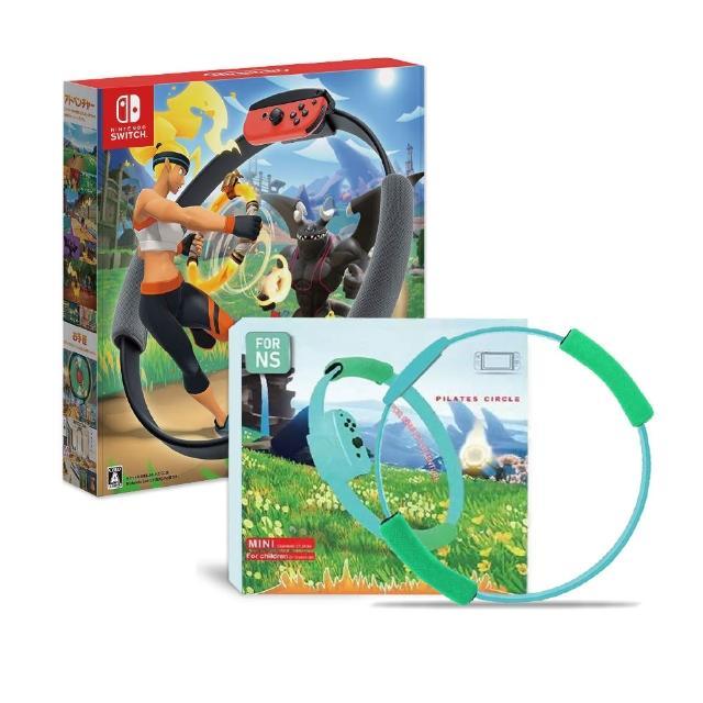 【Nintendo 任天堂】Switch 健身環大冒險+輕量版健身環(美版支援中文)