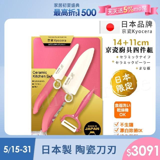 【KYOCERA 京瓷】日本製 抗菌陶瓷刀 水果刀 削皮器 砧板 金色限定版4件組-粉色(刀刃14+11cm)