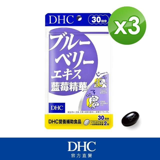 【DHC】藍莓精華 30日份3入組