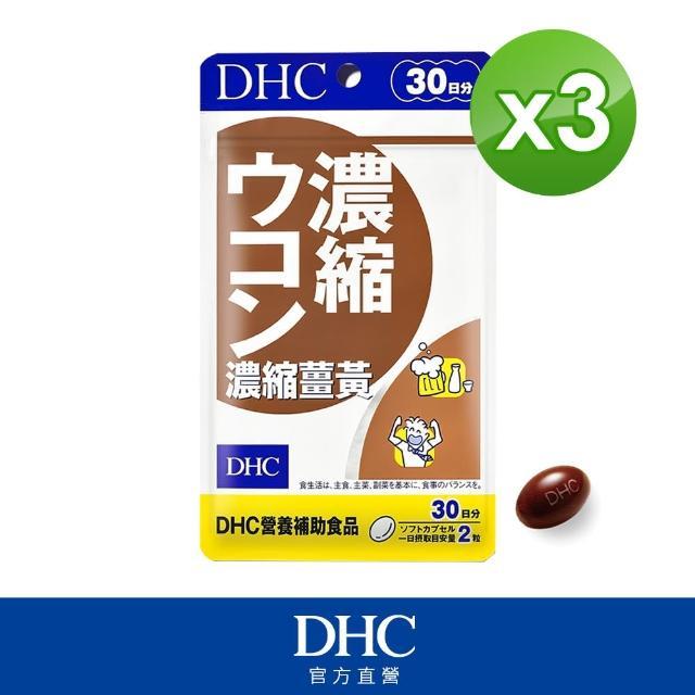 【DHC】濃縮薑黃 30日份3入組