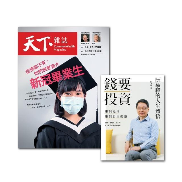 【天下雜誌】紙本12期+《錢要投資 賺到退休賺到自由健康:阮慕驊的人生體悟》(GC21070014)