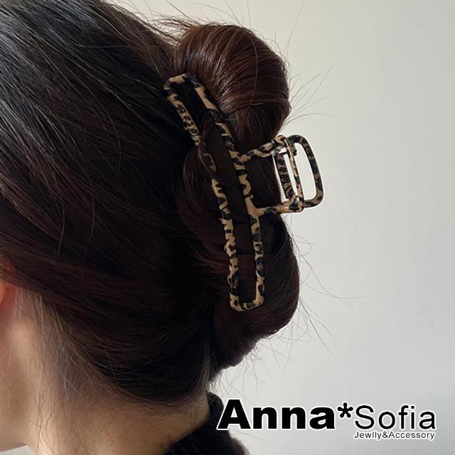 【AnnaSofia】鯊魚夾髮飾髮夾盤髮髮抓-方弧鏤空(豹紋系)