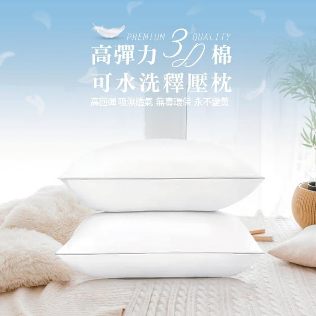 【A-ONE】高彈力3D棉可水洗釋壓枕