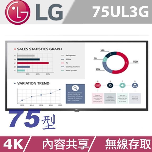 【LG 樂金】LG 75型商用顯示器 75UL3G+LG SC-00DA分享器(LG 分享器 SC-00DA)