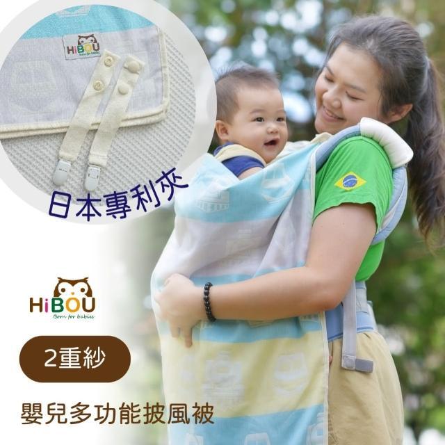 【HiBOU 喜福】二重紗嬰兒披風被80x100cm|新生兒被毯(背巾防風被|推車防風罩|外出防護罩|行動哺乳巾)