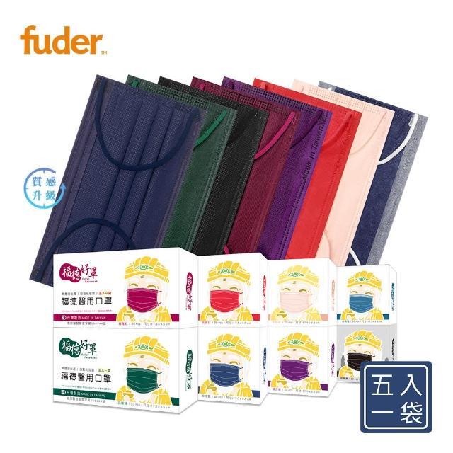 【福德好罩】福德醫用口罩 - 質感風格色系30入/盒(五入一袋x久戴不痛x醫用口罩)